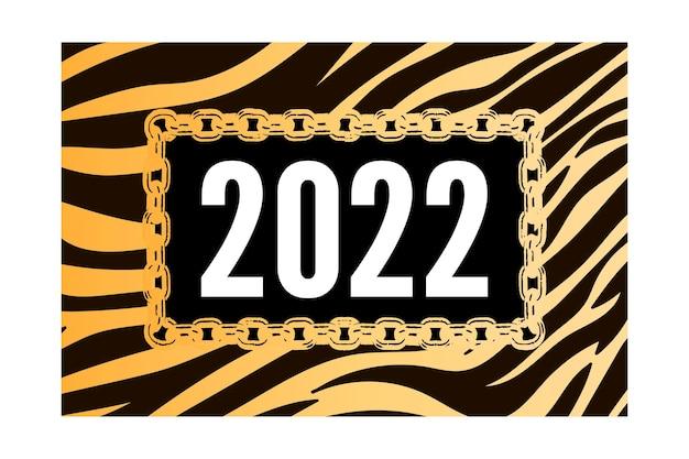 2022년 새해 복 많이 받으세요. 무성한 검은색과 주황색 줄무늬가 있는 재미있는 숫자 2022년입니다. 호랑이의 해입니다. 비문: 새해 복 많이 받으세요