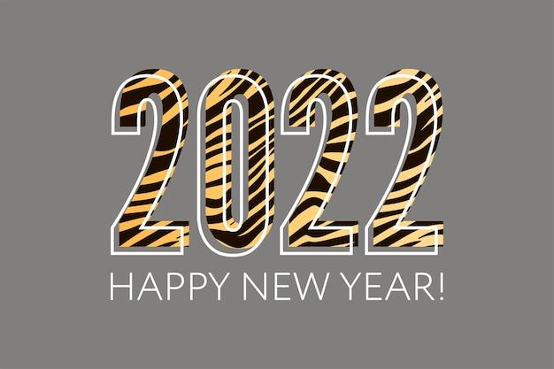 С китайским новым 2022 годом. полосатые пушистые черно-оранжевые забавные цифры 2022 года. год тигра. надпись: с новым годом