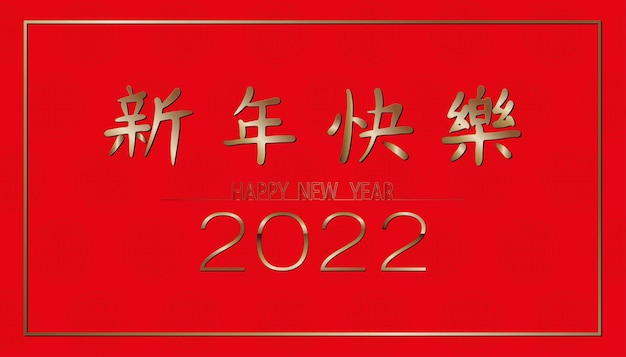 Happy chinese new year 2022 on traditional red lantern with golden frame,horizontal posters, greeting cards, headers, website. ( translation chinese new year) year of tiger