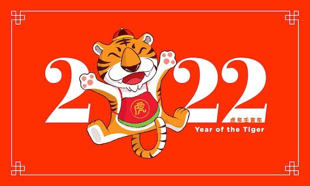 Счастливый китайский новый год 2022 с мультяшным тигром в прыжке