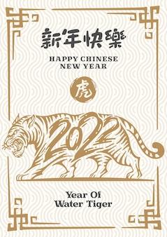 ハッピーチャイニーズニューイヤー2022年タイガー手描き書道タイガー