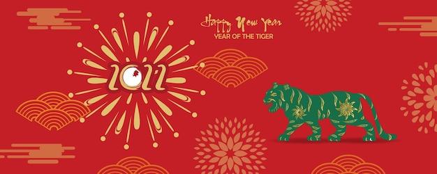 새해 복 많이 받으세요 2022 호랑이 설날