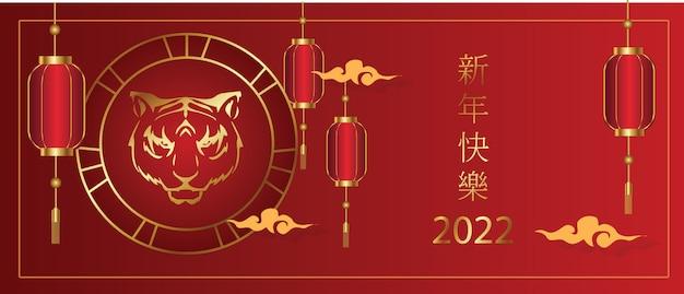 ハッピーチャイニーズニューイヤー2022。アジアンスタイルのタイガーシンボルの年。中国語訳:明けましておめでとうございます!旧正月おめでとう。