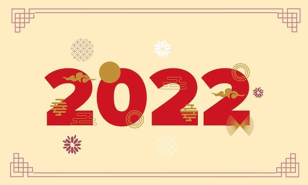 Happy китайский новый год 2022. год символа тигра в азиатском стиле. китайский перевод: с новым годом! счастливого китайского нового года.
