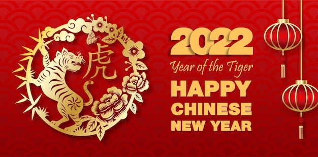 С китайским новым 2022 годом, годом тигра с золотым вырезом из бумаги на красном фоне. (китайский перевод: тигр)