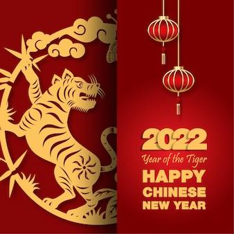 ハッピーチャイニーズニューイヤー2022、赤の背景に金の切り絵アートスタイルの寅年。