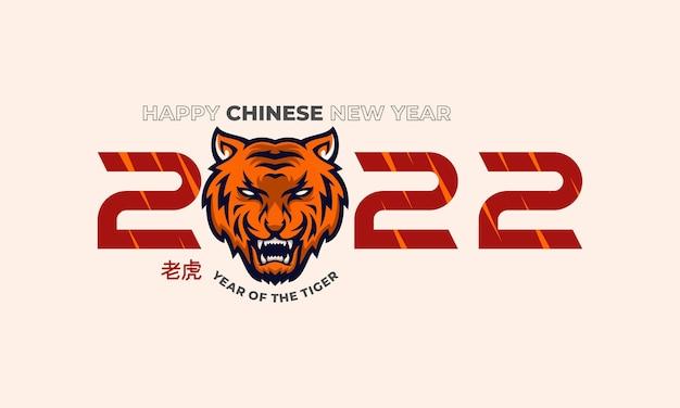 Счастливого китайского нового года 2022 год дизайна tigerflat перевести тигр премиум векторы
