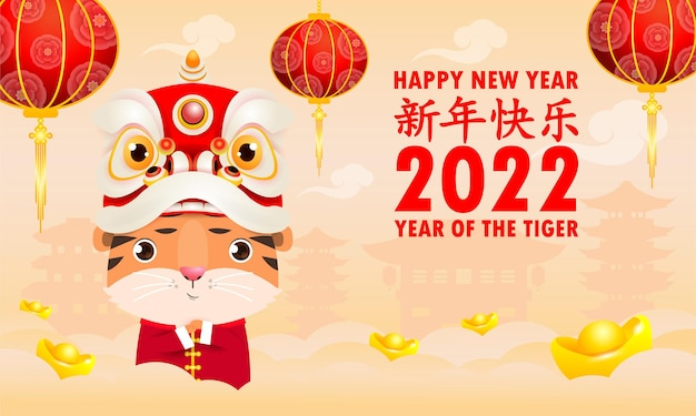 Happy chinese new year 2022 the year of the tiger zodiac  cute little tiger performs lion dance and chinese gold ingots.