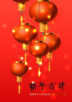 旧正月おめでとう。背景中国の赤いランタン。赤い背景、黄金のボケ。伝統的なアジアのお祭りの装飾、イラスト(翻訳象形文字旧正月)