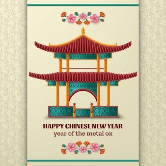 Счастливый китайский новый год фон с красивой пагодой и ветвями сакуры