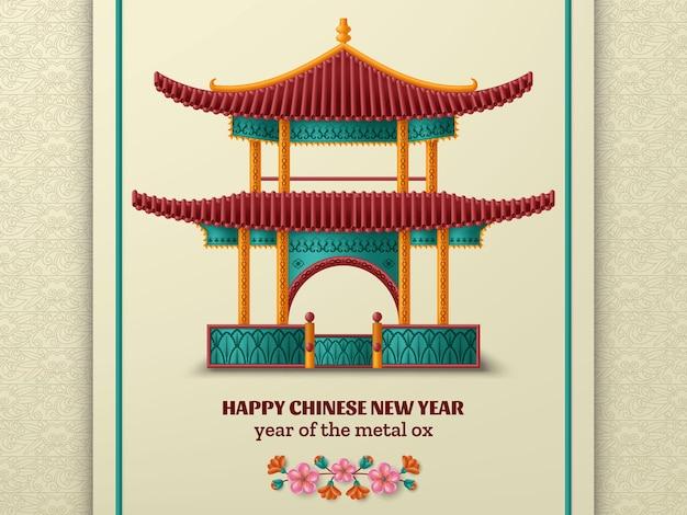 美しい塔とサキュラの枝と幸せな中国の旧正月の背景