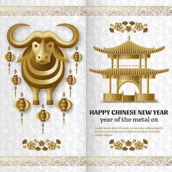 Счастливый китайский новый год фон с красивой пагодой, творческим золотым металлическим быком и подвесными фонарями. золотой цветной шаблон
