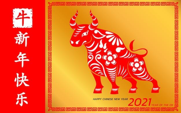 Счастливый китайский новый год фон. год быка.