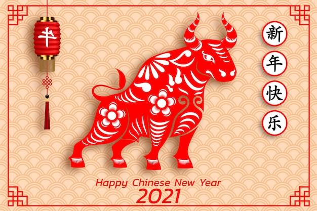 Счастливый китайский новый год фон.