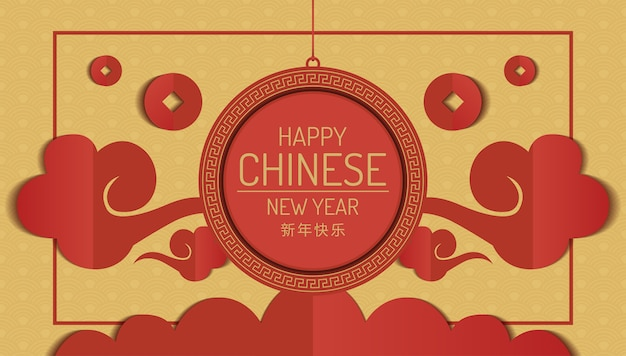 Happy chinese new year banner design