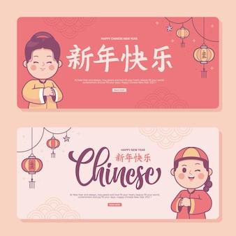 행복 한 중국 새 해 배너 서식 파일