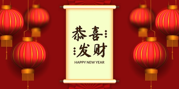 Happy chinese new year banner  with 3d red lantern