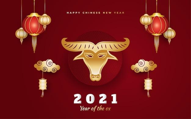 黄金の牛と雲とランタンと幸せな中国の旧正月のバナー