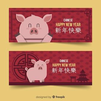 Счастливые китайские новогодние баннеры