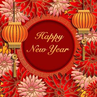 幸せな中国の旧正月の祝福の言葉