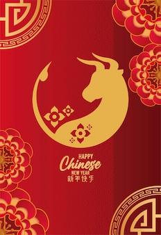 빨간색 배경 그림에서 꽃과 황소와 함께 행복 한 중국 새 해 카드