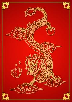 Счастливая китайская новогодняя открытка с золотым драконом