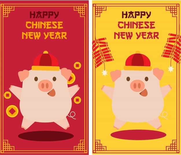 Happy chinese new year card for the year of pig set1
