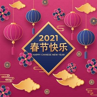 紙の花と幸せな中国の旧正月のコンセプト