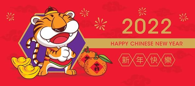 幸せな中国の旧正月2022年の新年の願いのバナーにかわいい虎の挨拶の手