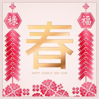 Счастливый китайский новый год украшение дизайн золотой рельеф