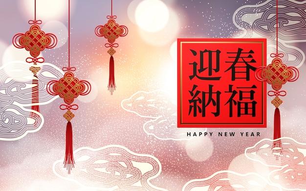 幸せな中国の旧正月デザイン、中国の結び目が宙に舞う、春の連句、背景のボケ味に中国語の単語で春の幸せを歓迎します