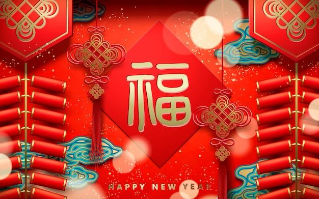 幸せな中国の旧正月のデザイン、爆竹、赤い壁に掛かっている中国の結び目の要素、春の対句、黄金の粒子に中国語の単語で幸運