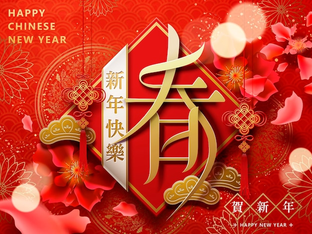 Happy chinese new year design, red spring couplet and background with chinese knot