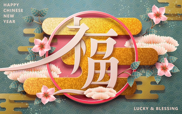 Happy chinese new year design with chrysanthemum and golden glitter plate elements