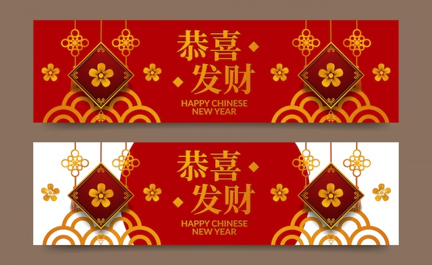 Happy chinese new year. elegant lucky fortune. set poster banner template.