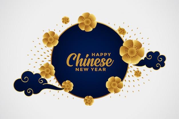 幸せな中国の新年祭ゴールデングリーティングカード