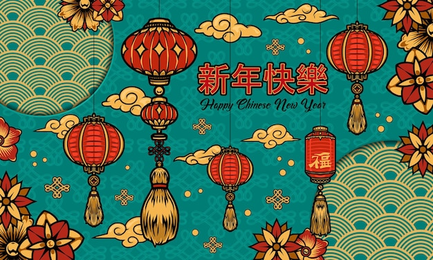 Happy chinese new year festive with lanterns, greeting inscriptions, clouds, flowers, waves and endless knots patterns