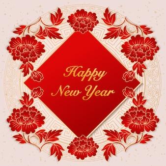 幸せな中国の旧正月の花と連句