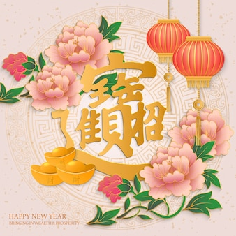 Happy chinese new year flower lantern and ingot