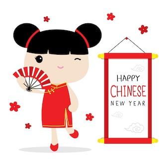 Happy chinese new year girl cute cartoon vector