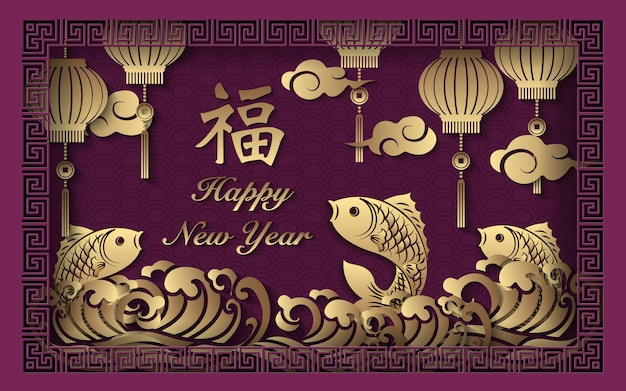 Happy chinese new year gold purple relief lantern fish wave cloud and square lattice frame. (chinese translation : blessing)