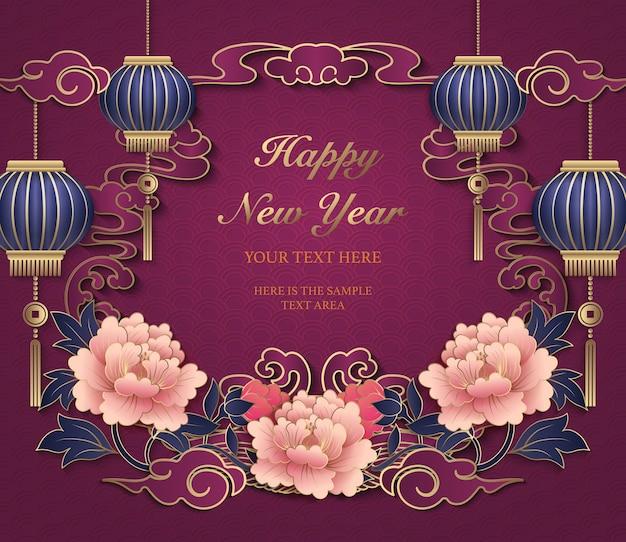 Счастливый китайский новый год золотой фиолетовый рельефный пион цветочный фонарь и рамка решетки облака.
