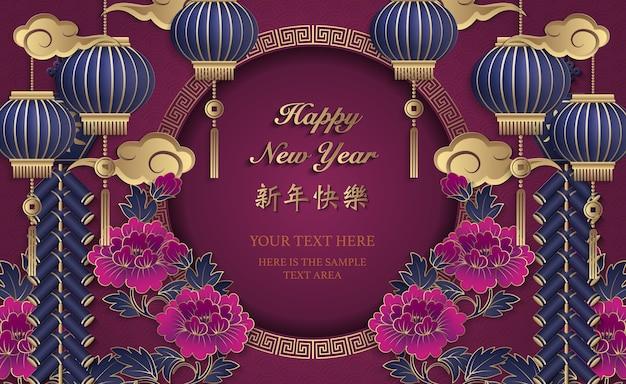 Счастливый китайский новый год золото фиолетовый рельеф пион цветок фонарь облако петарды и решетка круглая рамка.