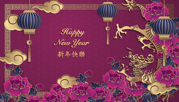 Happy chinese new year gold purple relief peony flower lantern dragon cloud and lattice frame.