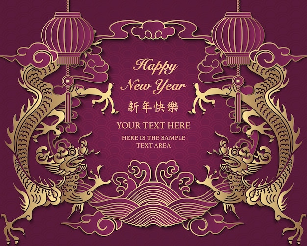 Happy chinese new year gold purple relief wave cloud round frame dragon and lantern.
