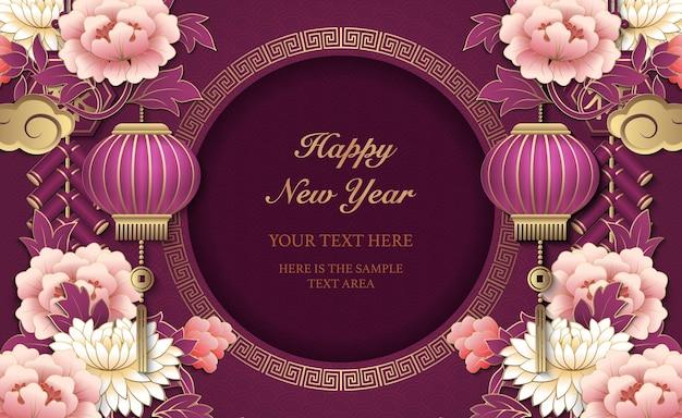 Счастливый китайский новый год золотой рельеф пион цветок фонарь свинья облако петарды и решетка круглая рамка