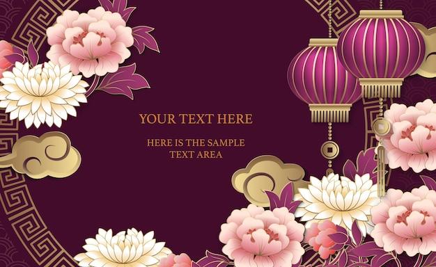 ハッピーチャイニーズニューイヤーゴールドレリーフ紫牡丹の花ランタン雲と丸い格子網目模様のフレーム。