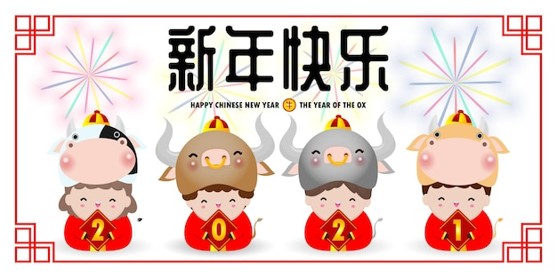 행복 한 중국 새 해 인사 카드입니다. 소 의상과 중국 금을 입고 어린 아이의 그룹