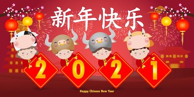 행복 한 중국 새 해 인사 카드입니다. 암소 의상을 입고 작은 아이의 그룹