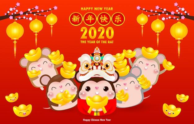 幸せな中国の新年のグリーティングカード。中国の金、ラットの黄道帯の新年あけましておめでとうございます2020年を保持している小さなラットのグループ